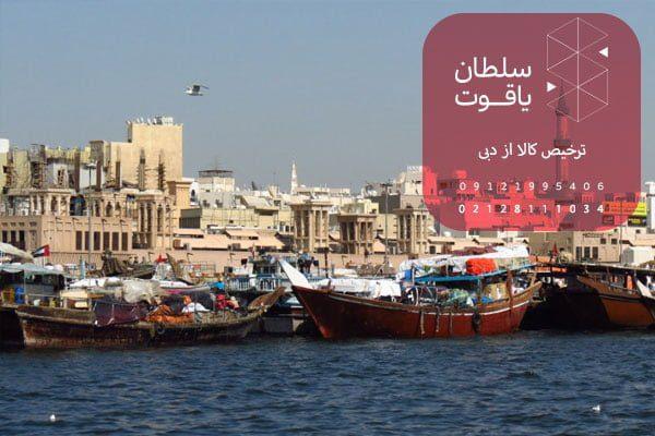 واردات اجناس از دبی
