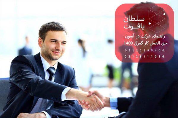 راهنمای شرکت در آزمون حق العمل کار گمرکی