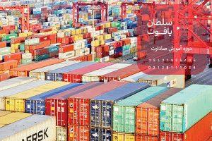 کتاب مقررات واردات و صادرات 1400