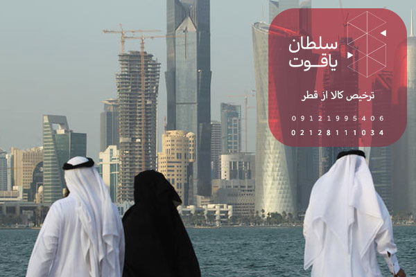 ترخیص کالا از قطر